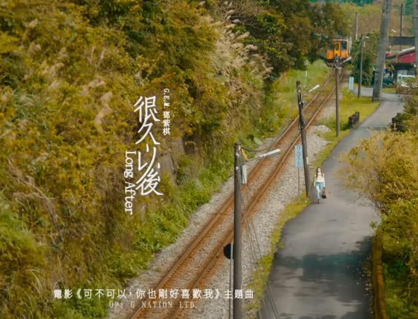 G.E.M.邓紫棋【很久以后 Long After】MV (電影《可不可以,你也剛好喜歡我》主題曲)