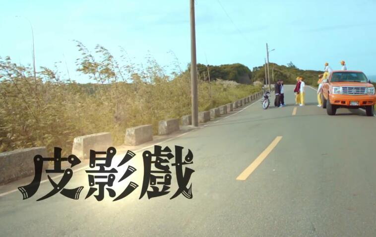 周杰伦 - 皮影戏 1080P 高清MV