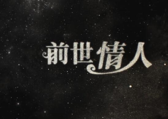 周杰伦 - 前世情人 1080P 高清MV