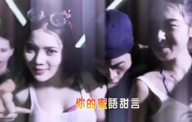三分爱情七分骗DJ版  美女MV