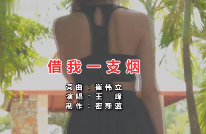 借我一支烟-抒情DJ 美女MV