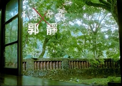 郭静 Claire Kuo - 不药而愈 (官方版MV) 1080P