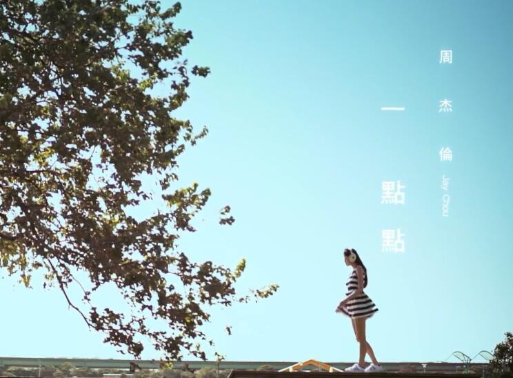 周杰伦 Jay Chou【一点点 A Little Bit】官方 MV