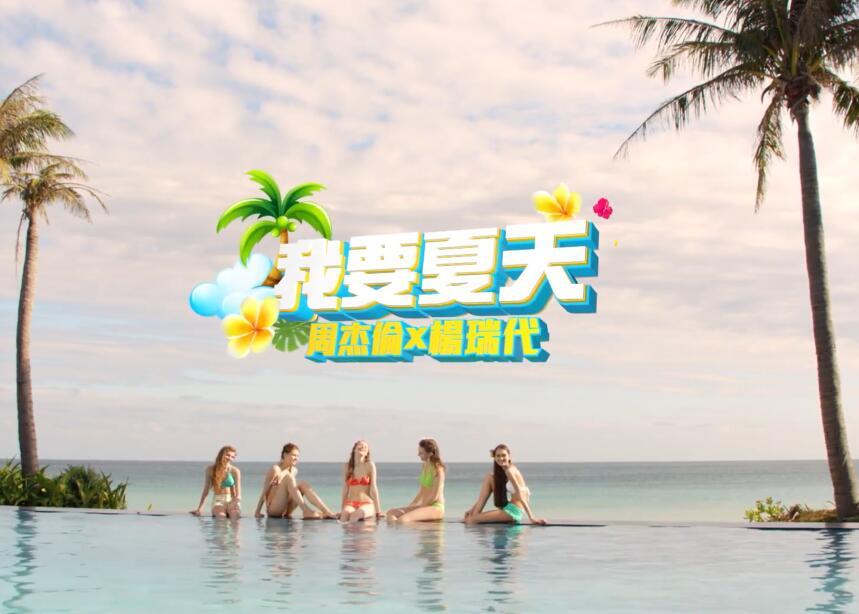 周杰伦 - 我要夏天 1080P 高清MV
