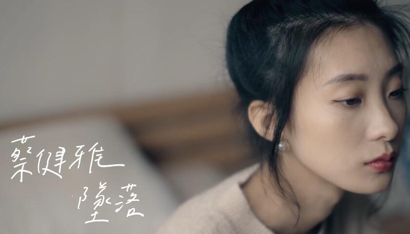 蔡健雅—坠落  OUR CHANNEL COVER   4K MV视频