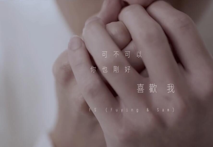 FS (Fuying & Sam)【可不可以你也刚好喜欢我】MV (电影《可不可以,你也刚好喜欢我》宣传曲) 1080P MV