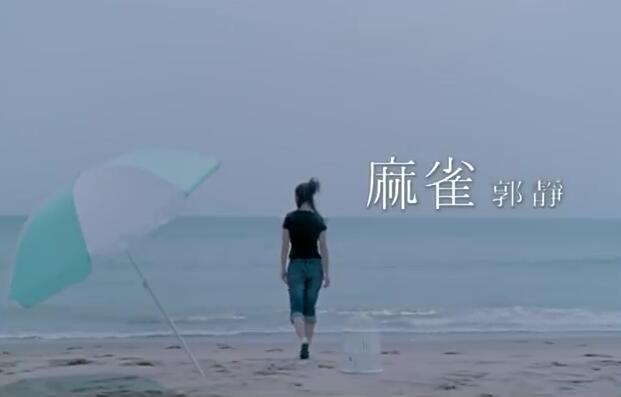 郭静 Claire Kuo - 麻雀 (官方版MV) 720p 高清MV