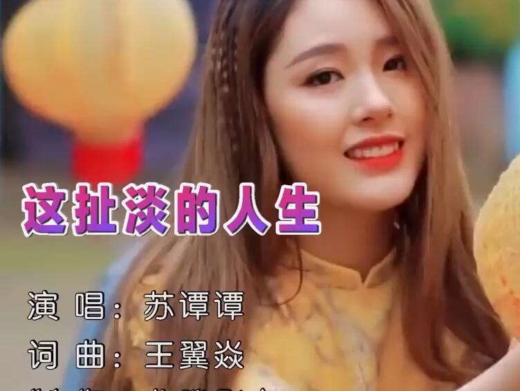 苏谭谭-这扯淡的人生_国语(卡拉OK版) MV
