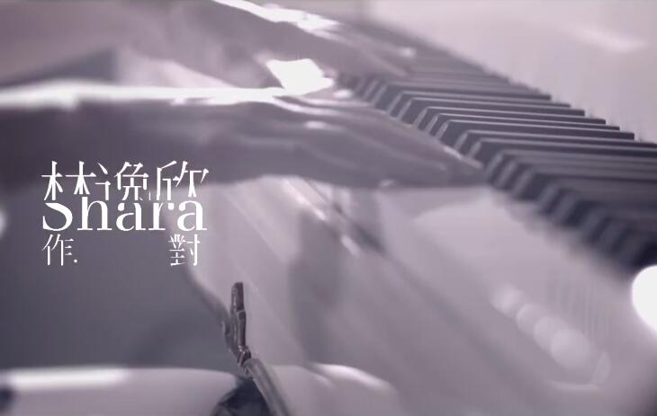 Shara林逸欣《作对》官方完整版MV (Official Music Video) 1080P
