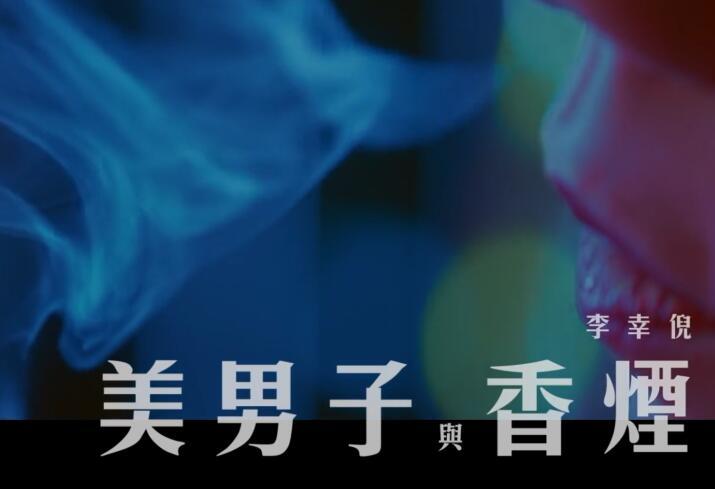 Gin Lee 李幸倪 – 《美男子与香烟》MV 1080P