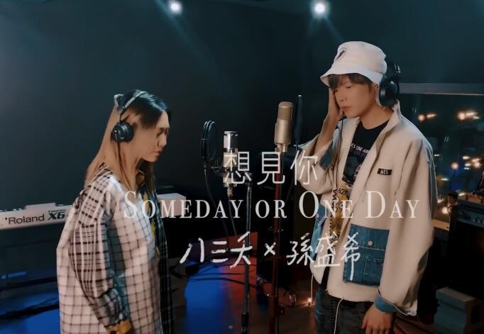 八三夭【想見你 상견니 Someday or One Day 】feat. 孙盛希(想见你主演 柯佳嬿 許光漢 施柏宇)