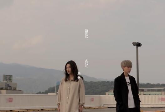 晨悠melFlow -【慢冷 Slow-To-Cool-Down】合音版 cover (梁靜茹)