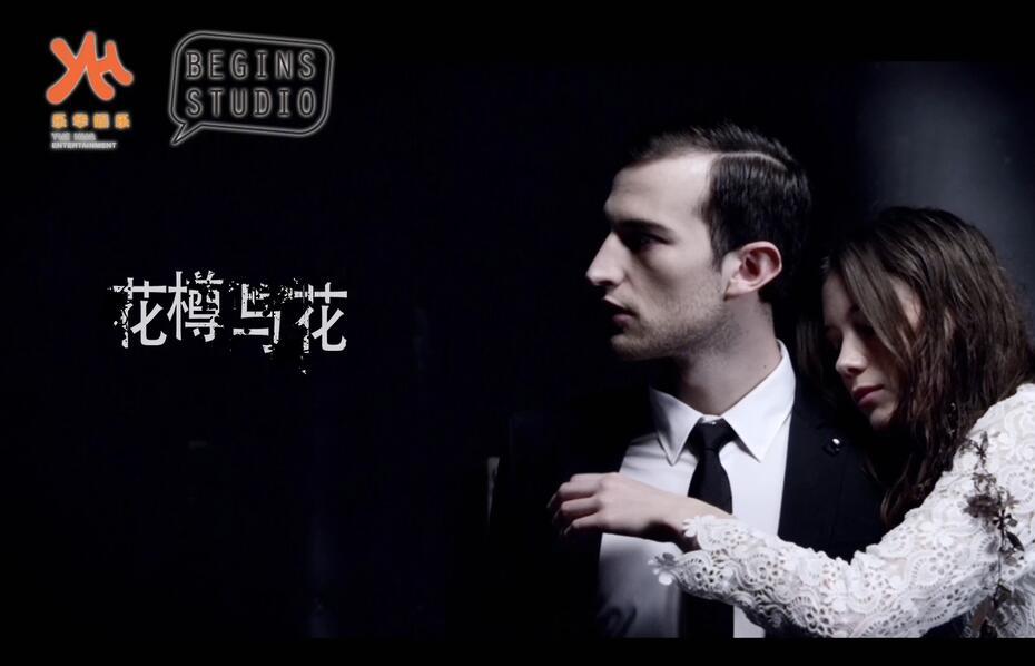 周笔畅-花樽与花 官方版[超清版] 1080P MV