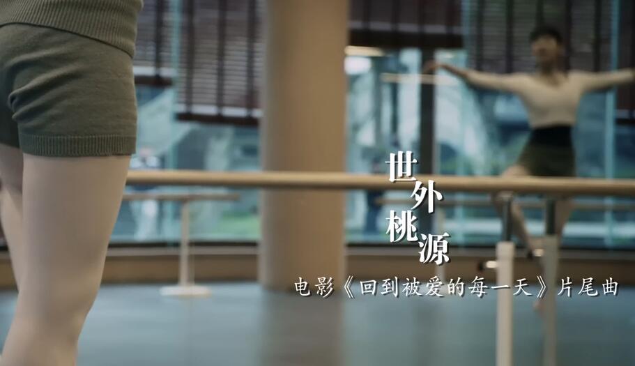 王佳佳-世外桃源 电影《回到被爱的每一天》片尾曲[超清版] 1080P MV