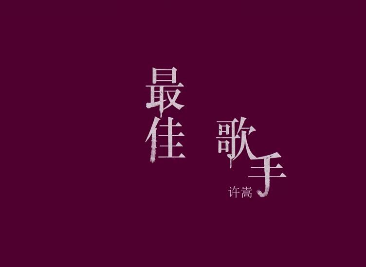 许嵩 最佳歌手 官方版[超清版] 1080P MV