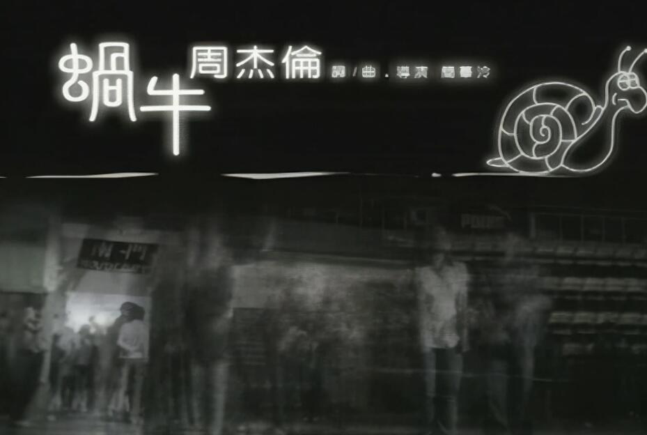 4K修复高清60帧:周杰伦-蜗牛 高清MV