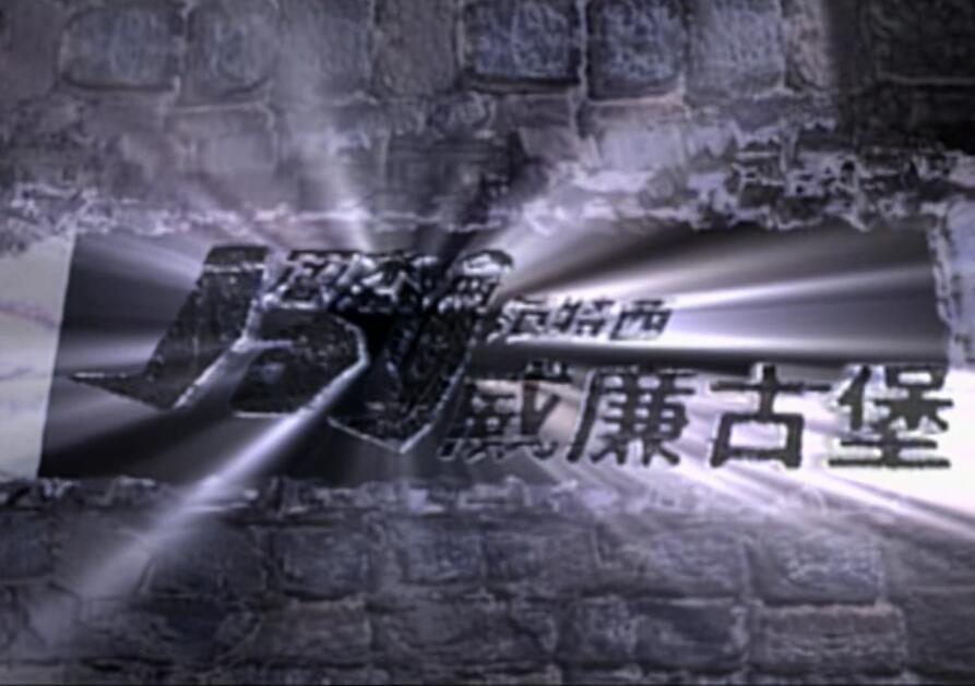 4K修复高清60帧:周杰伦-威廉古堡 高清MV