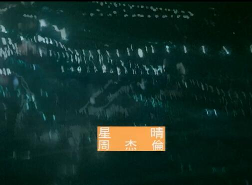 4K修复高清60帧:周杰伦-星晴