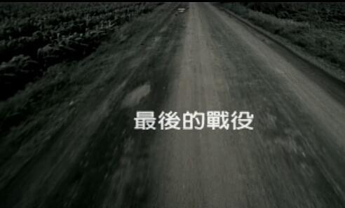 4K修复高清60帧:周杰伦-最后的战役
