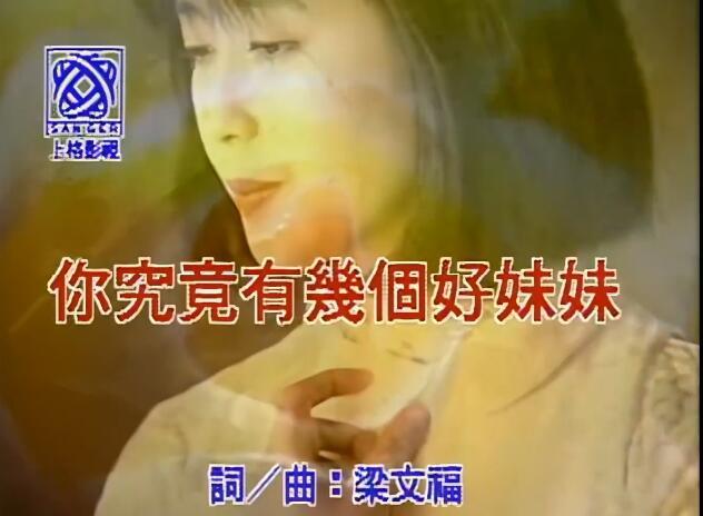 【4K修复】《你究竟有几个好妹妹》-孟庭苇 请问这是花仙子吗 太仙了