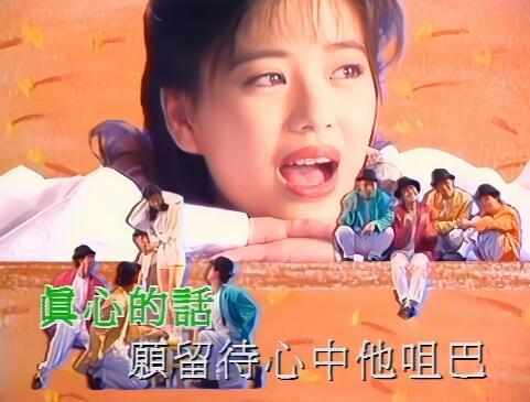 【1080P】刘小慧-《急色鬼.爱出位》  高清MV