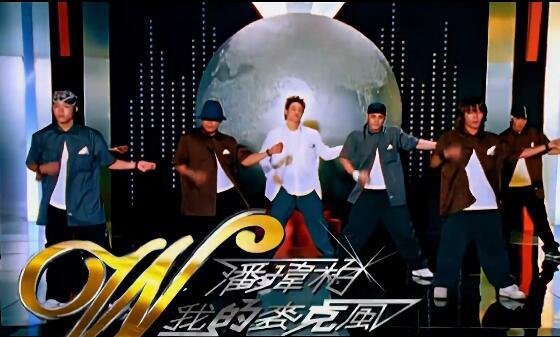 潘玮柏-我的麦克风MV 4K修复版