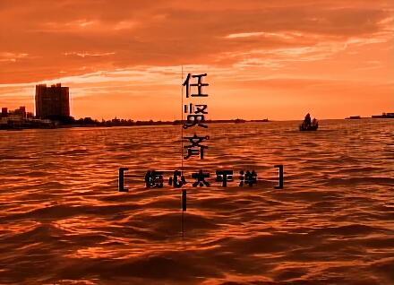 【任贤齐】 伤心太平洋MV 4K版【发行于1998年】