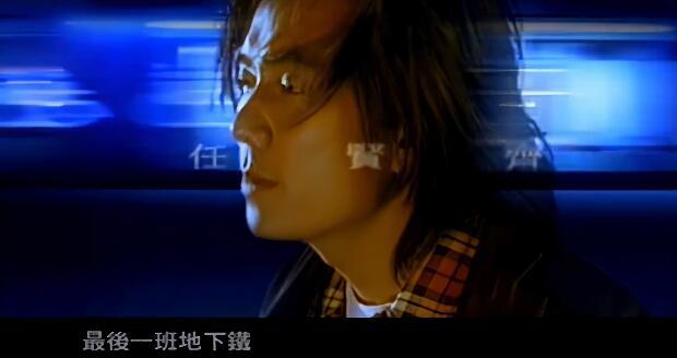 【任贤齐】流着泪的你的脸MV 4K版【发行于2000年】