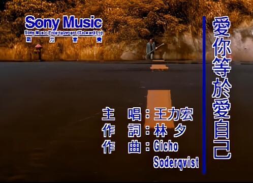 【王力宏】爱你等于爱自己MV 4K版【发行于1998年】