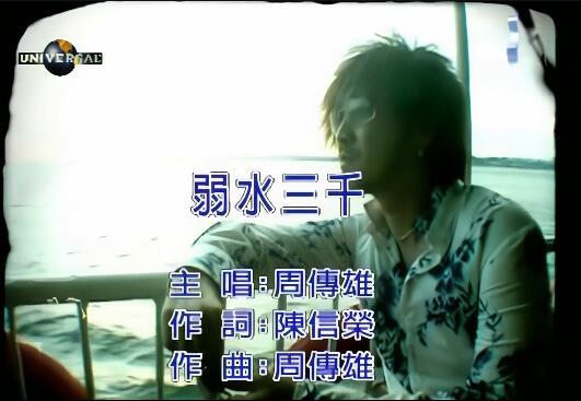 【周传雄】弱水三千MV 4K【发行于2007年】