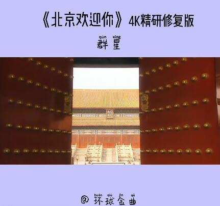 4K精研修复《北京欢迎你 》60帧宽屏原版AI精修版