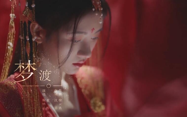 鞠婧祎, 霍尊《 梦渡》【高清MV】
