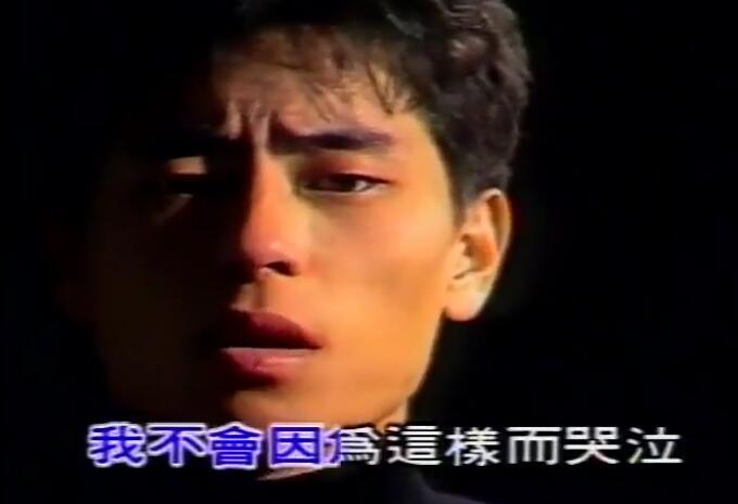 王杰《一场游戏一场梦》高清MV