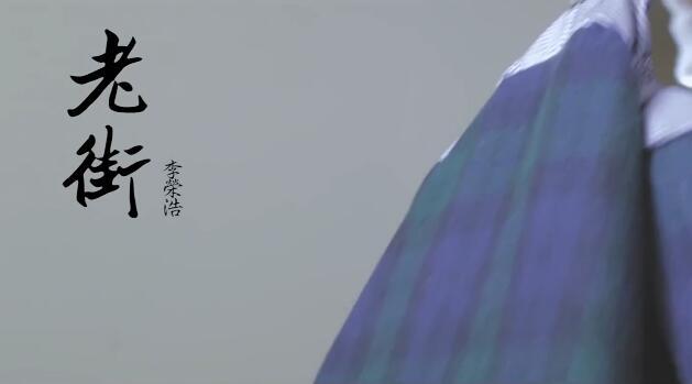 【Ronghao L】李荣浩-老街 HD高清MV