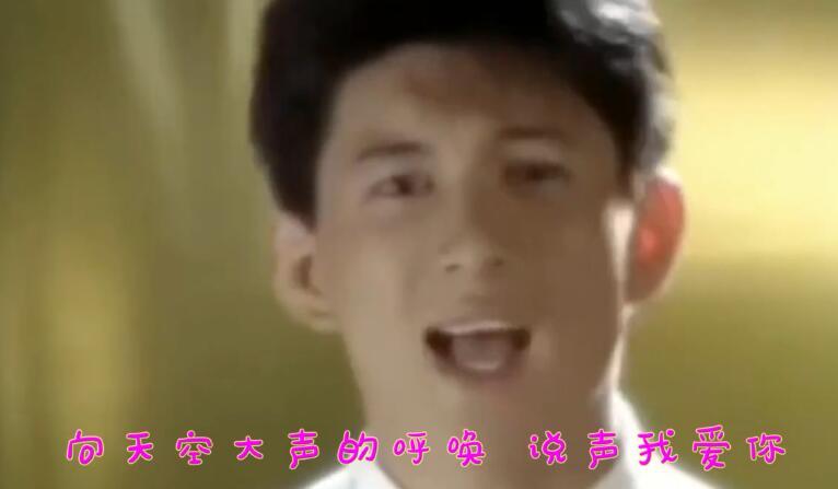 小虎队_爱 高清MV